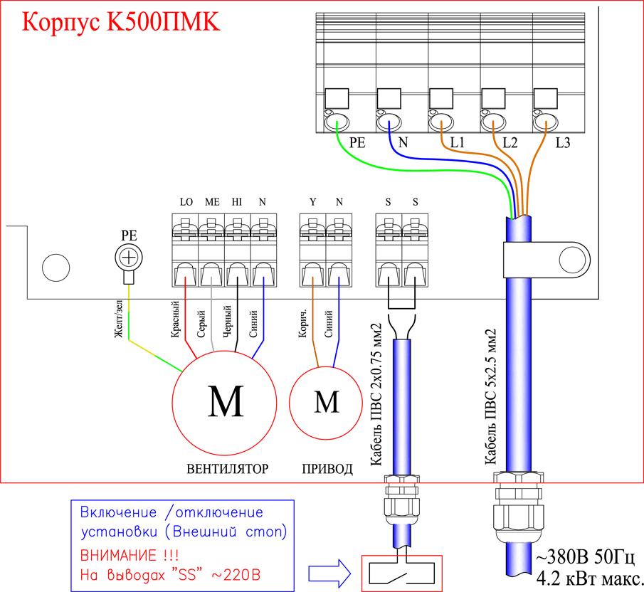 Схема подключения Колибри-500 ПМК. Силовые цепи.