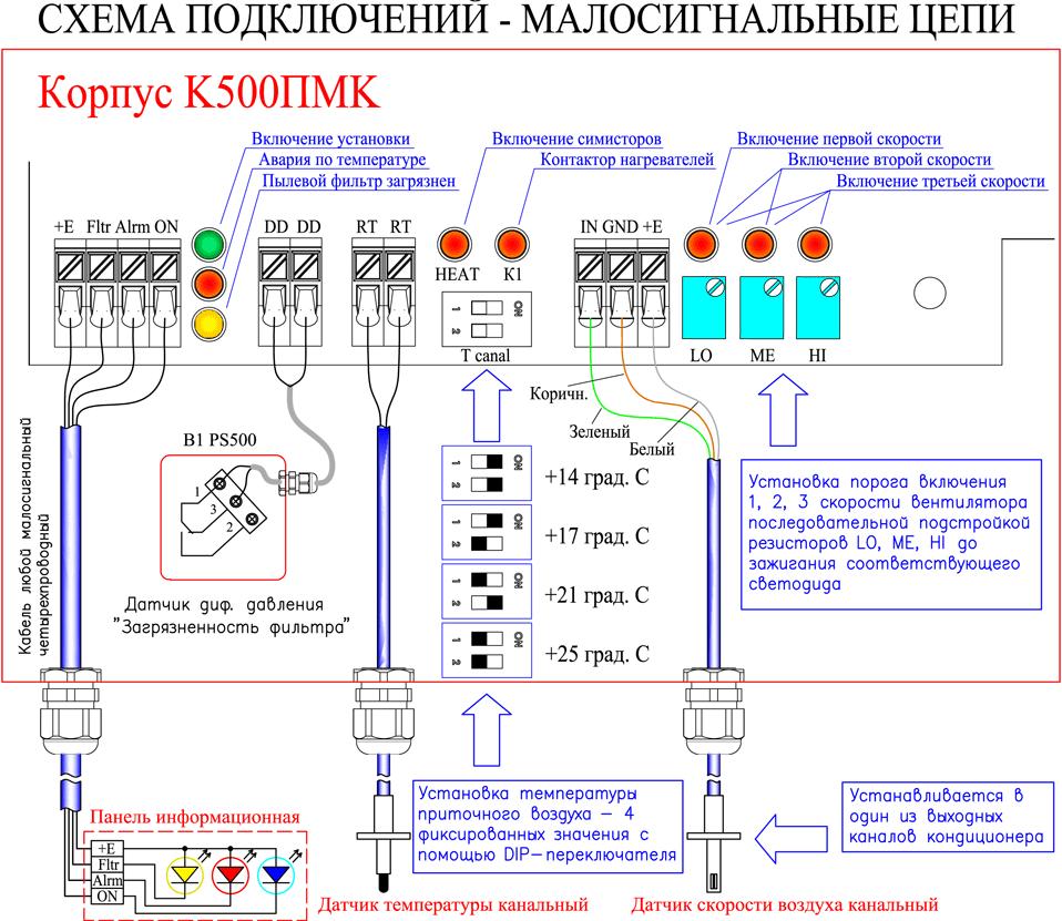 Схема подключения Колибри-500 ПМК. Малосигнальные цепи.