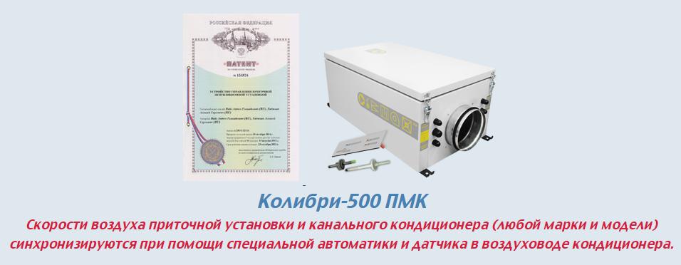 Колибри - 500 ПМК