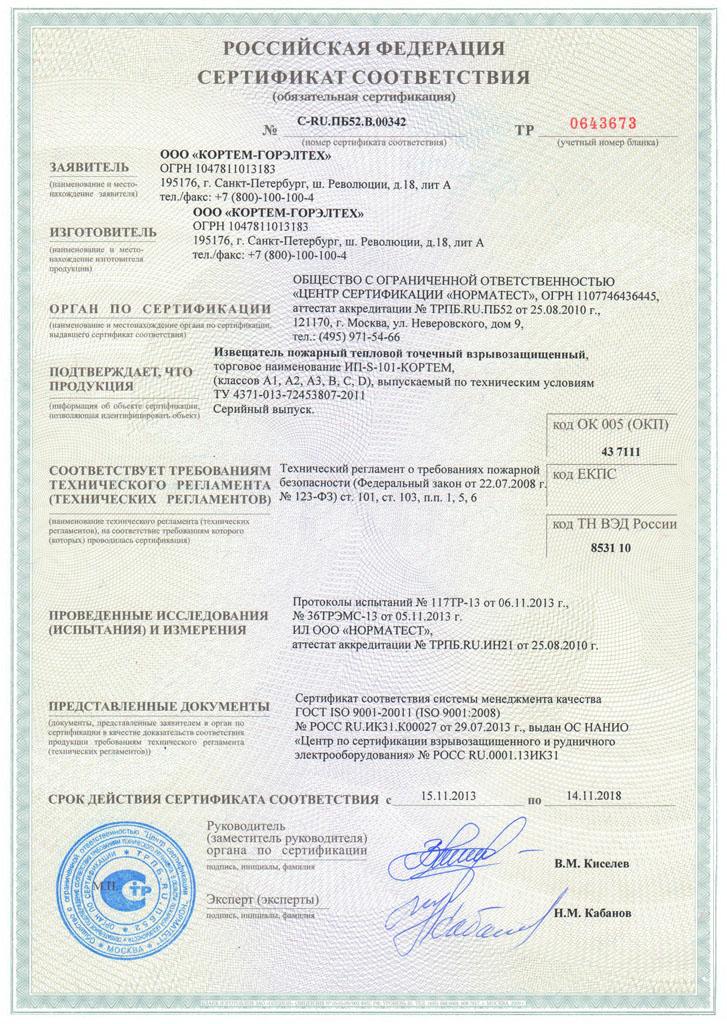 Сертификат соответствия оборудования