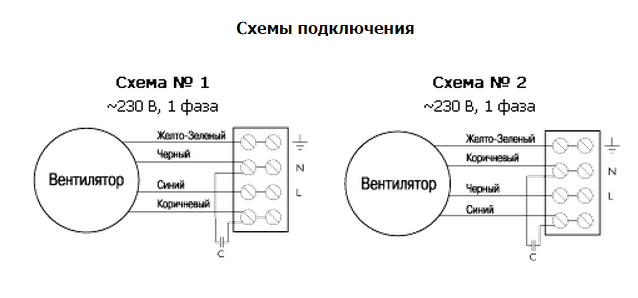 Схемы эл.подключения