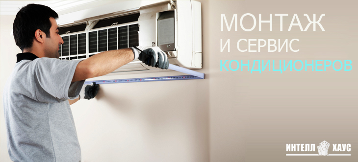 Установка кондиционеров екатеринбург цены установка кондиционеров в стаханове