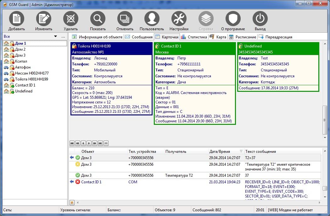 Программа диспетчеризации GSM Guarda
