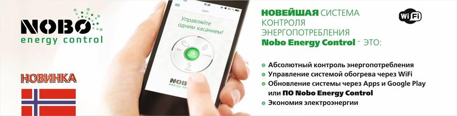 Новая система управления Nobo Energy Contro по Wi-Fi с мобильных устройств, планшета и смартфона