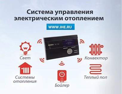 Система управления электрическим отоплением
