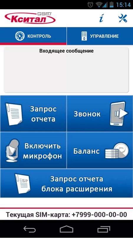 главное окно приложения i-ksital