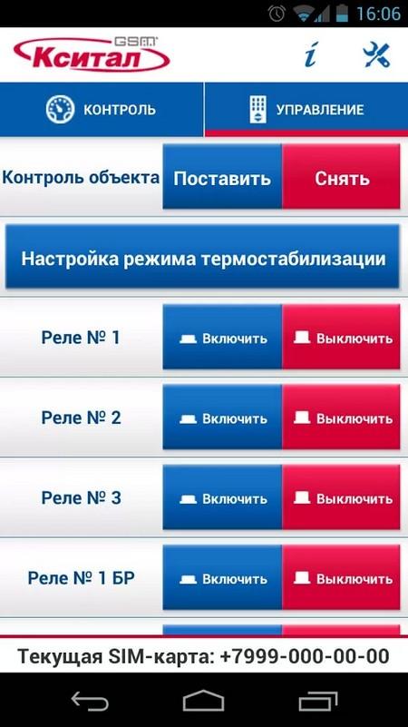 скриншот приложения i-ksital