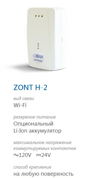Wi-Fi термостат для электрических котлов ZONT H-2